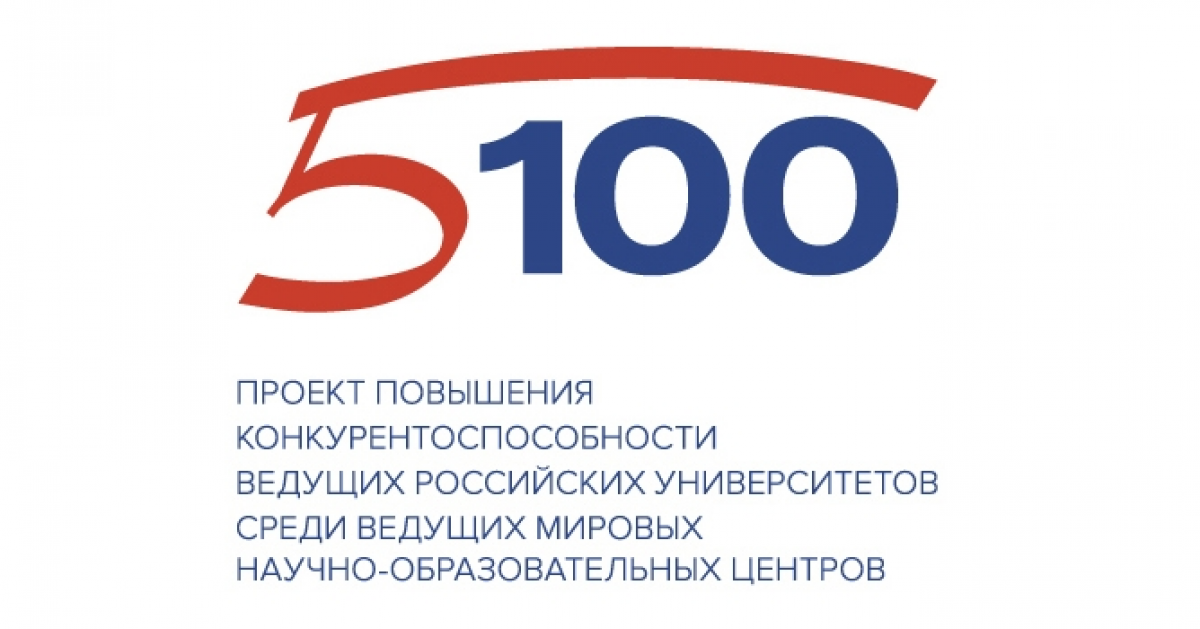 Проект 5-100 задает новые стандарты для высшего образования России
