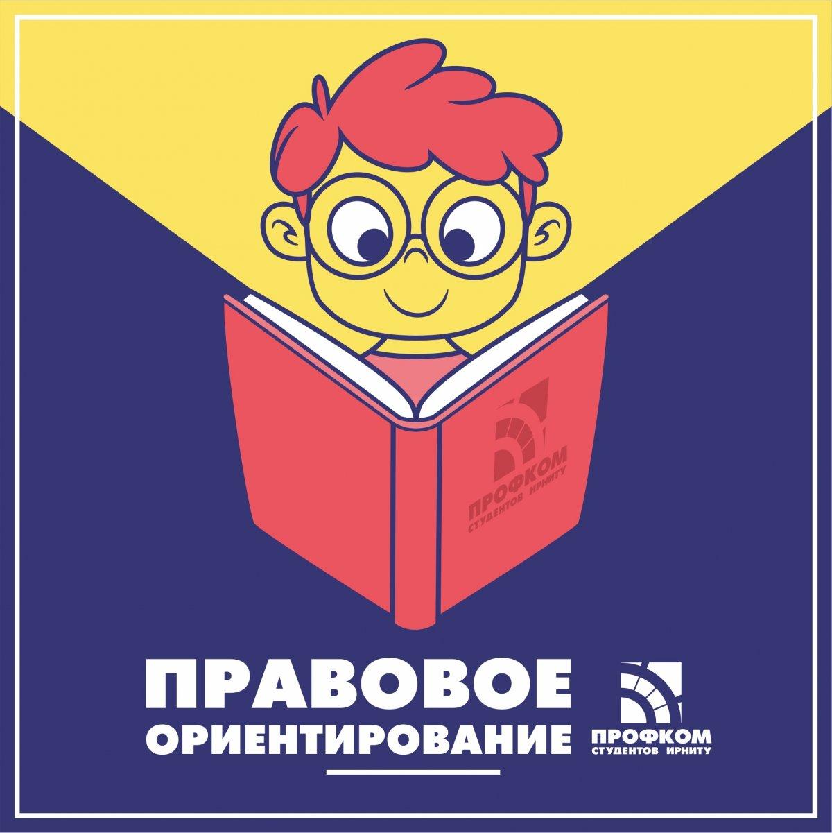Пятница на календаре уверенно заявляет, что пришло время вновь проверить свои знания на тему прав и обязанностей студентов 😺