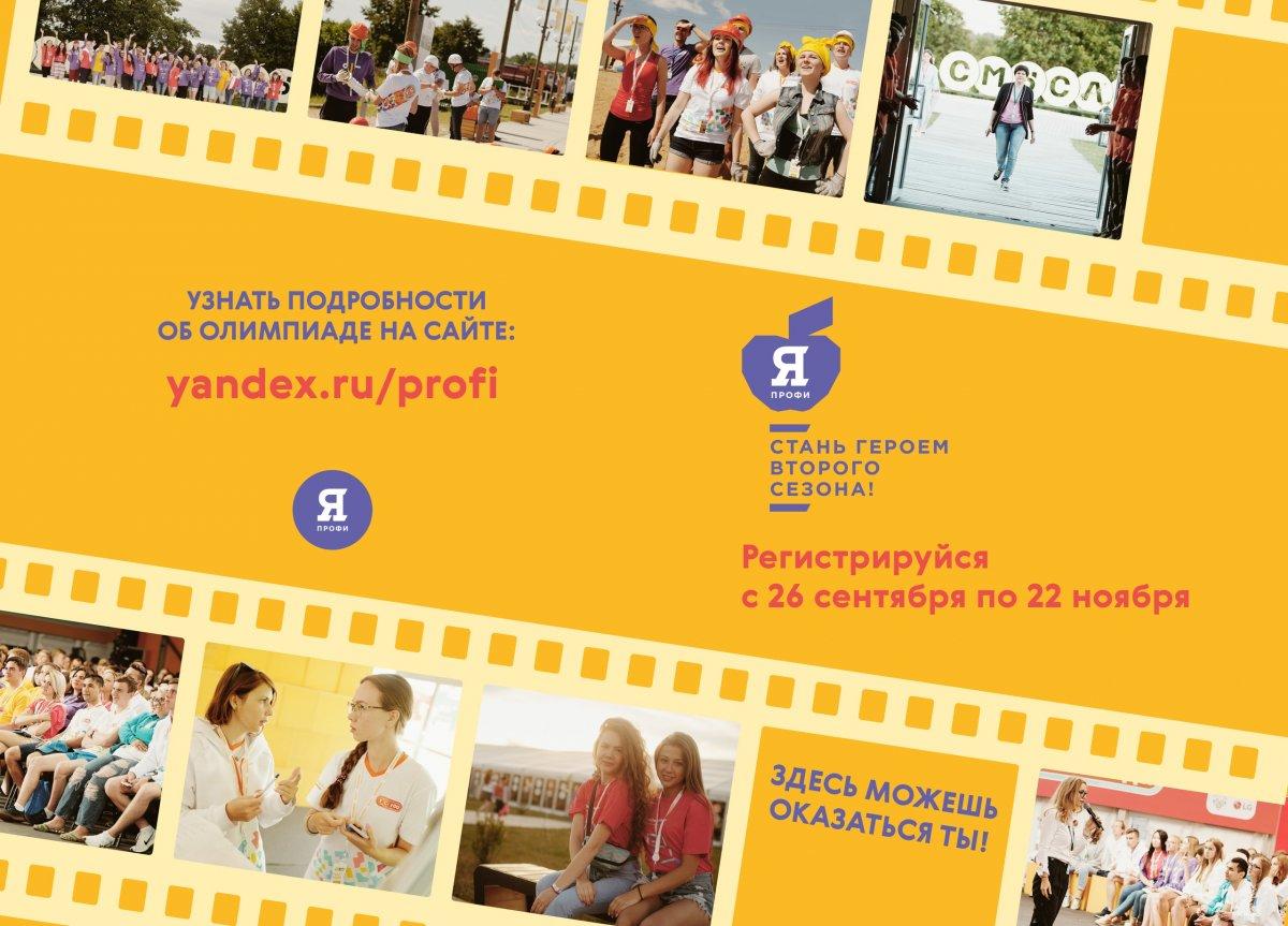 Приглашаем принять участие в студенческой олимпиаде «Я – профессионал» и побороться за стажировки в крупных российских компаниях