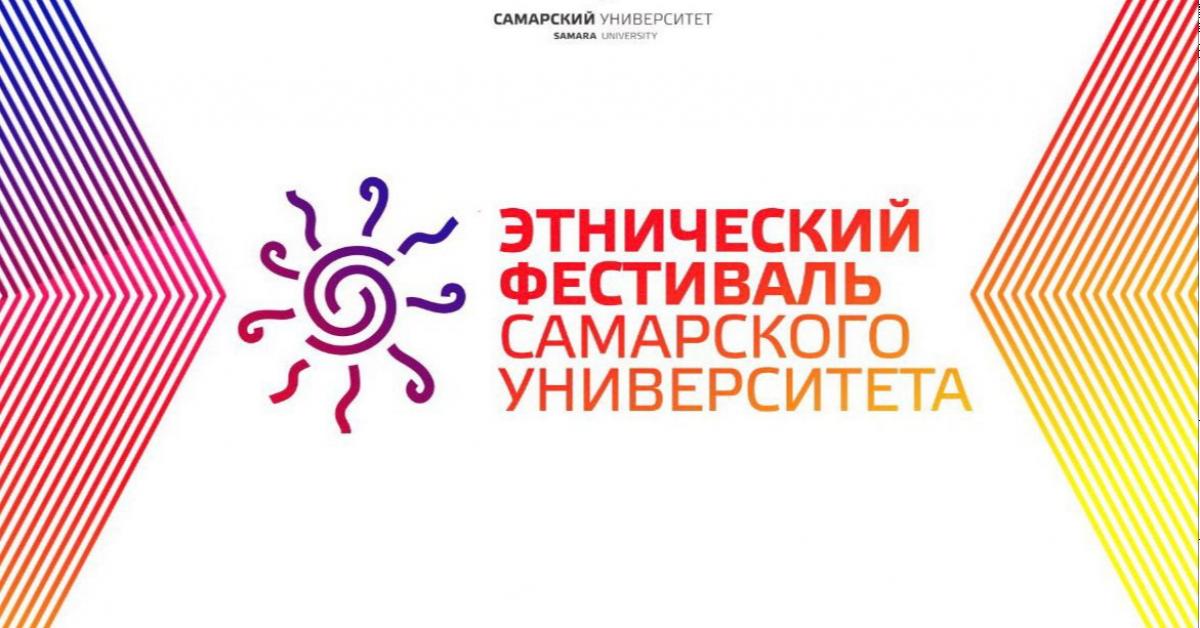 В Самаре пройдёт университетский этнический фестиваль