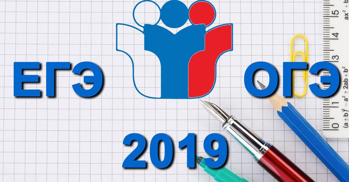 Определены даты проведения ЕГЭ и ОГЭ в 2019 году
