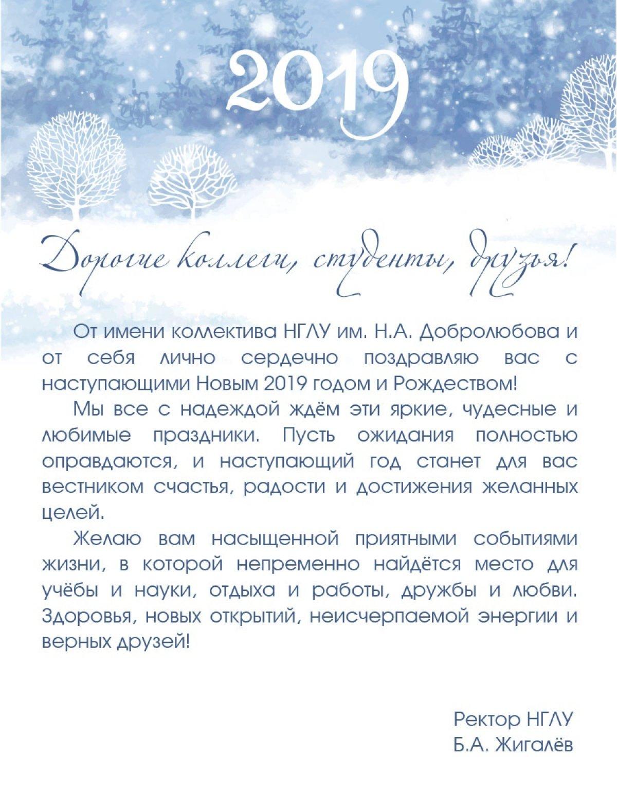 ректор поздравления с новым годом этому рецепт блинчики