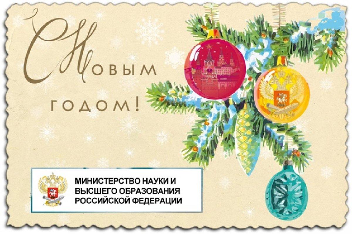 этой новогоднее поздравление министра образования работы выполняются
