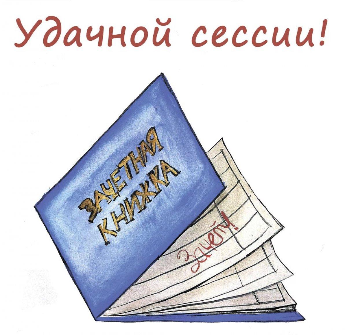 Картинки, успешной сессии открытки