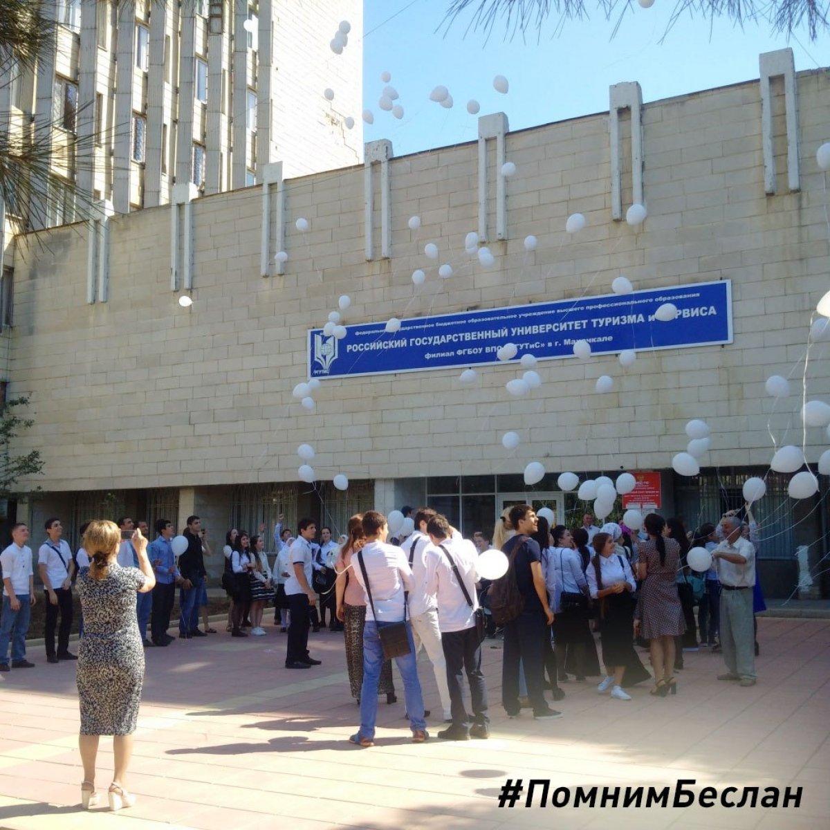 Студенты университета туризма и сервиса выпустили в небо белые шары в память о жертвах трагедии в Беслане. 😥
