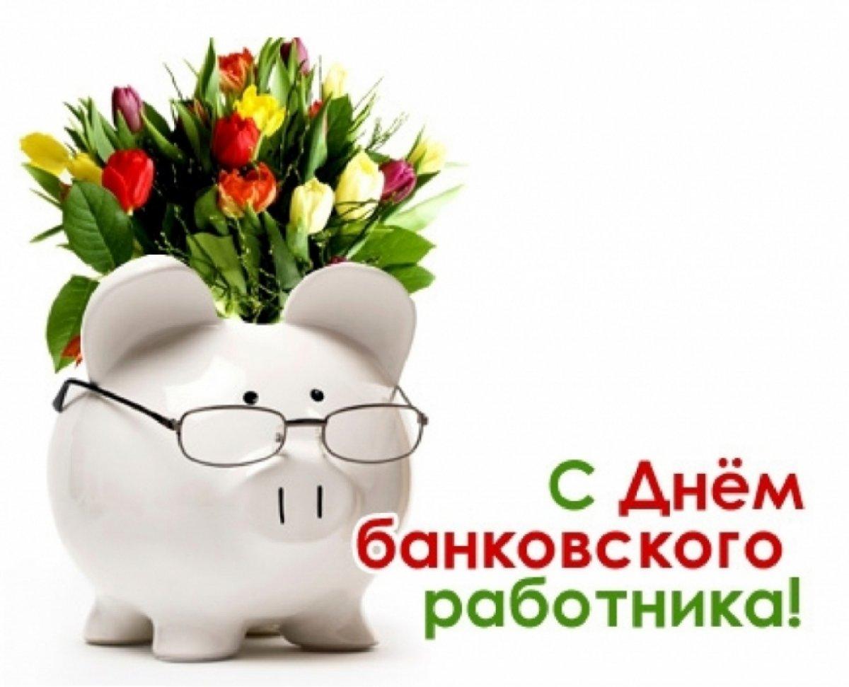 недостаточном количестве, поздравление сотруднику банк получения
