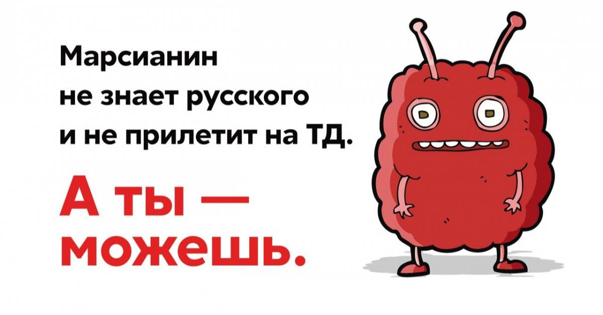 Определена столица «Тотального диктанта — 2019»
