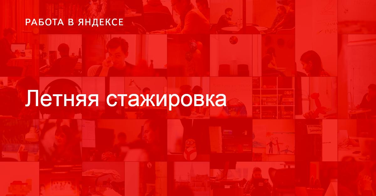«Яндекс» зовет на летнюю стажировку разработчиков и аналитиков