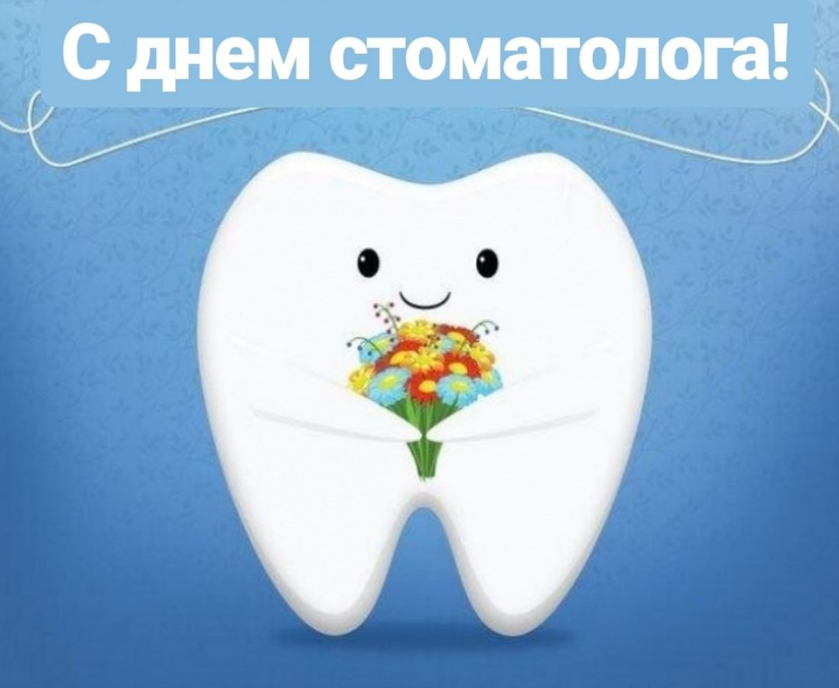 Открытка для зубного врача