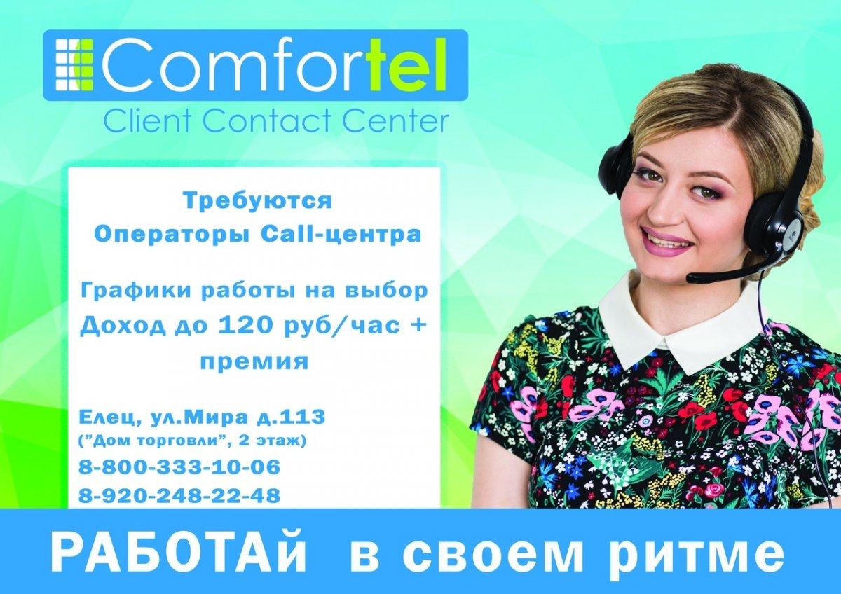 ВАКАНСИЯ Специалист Контактного Центра