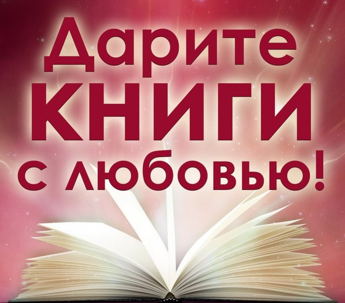 Картинки к всемирному дню книгодарения