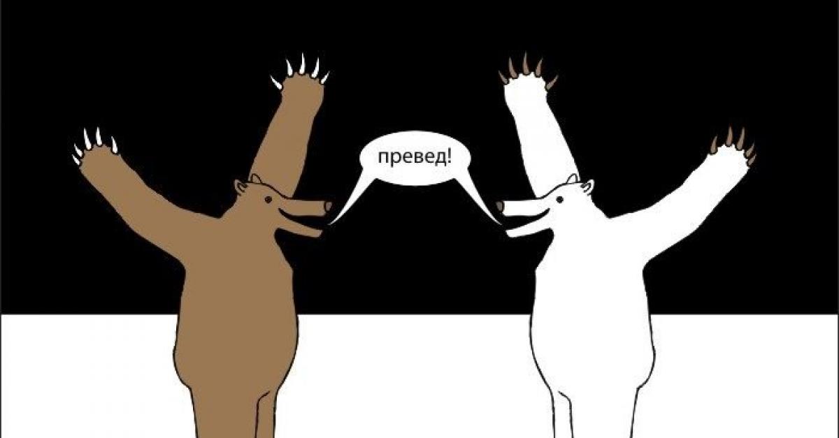 ВЦИОМ: Людей раздражает намеренное искажение русского языка