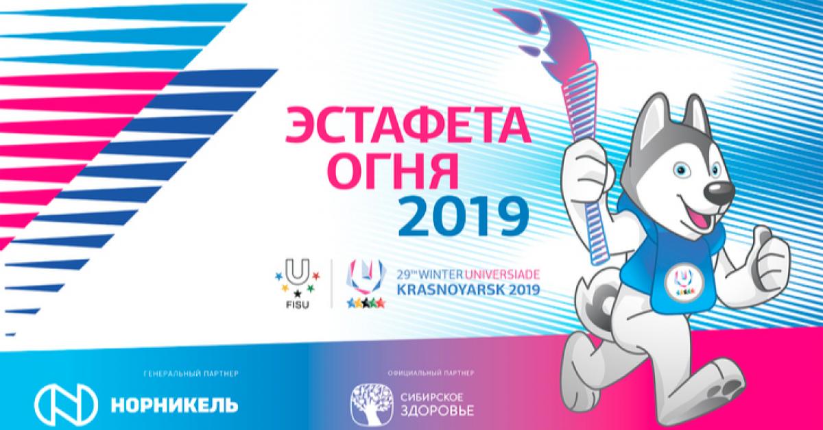 Открытие зимней Универсиады в Красноярске — уже завтра!