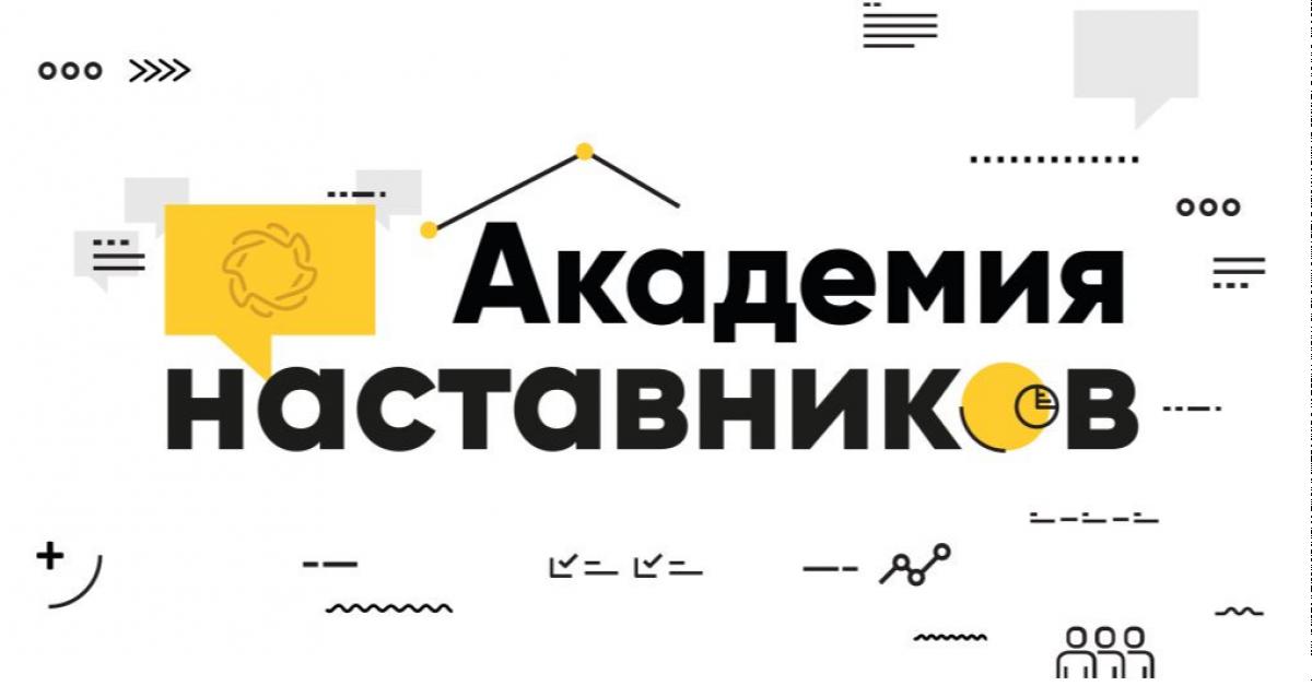 «Академия наставников» запускает новый проект