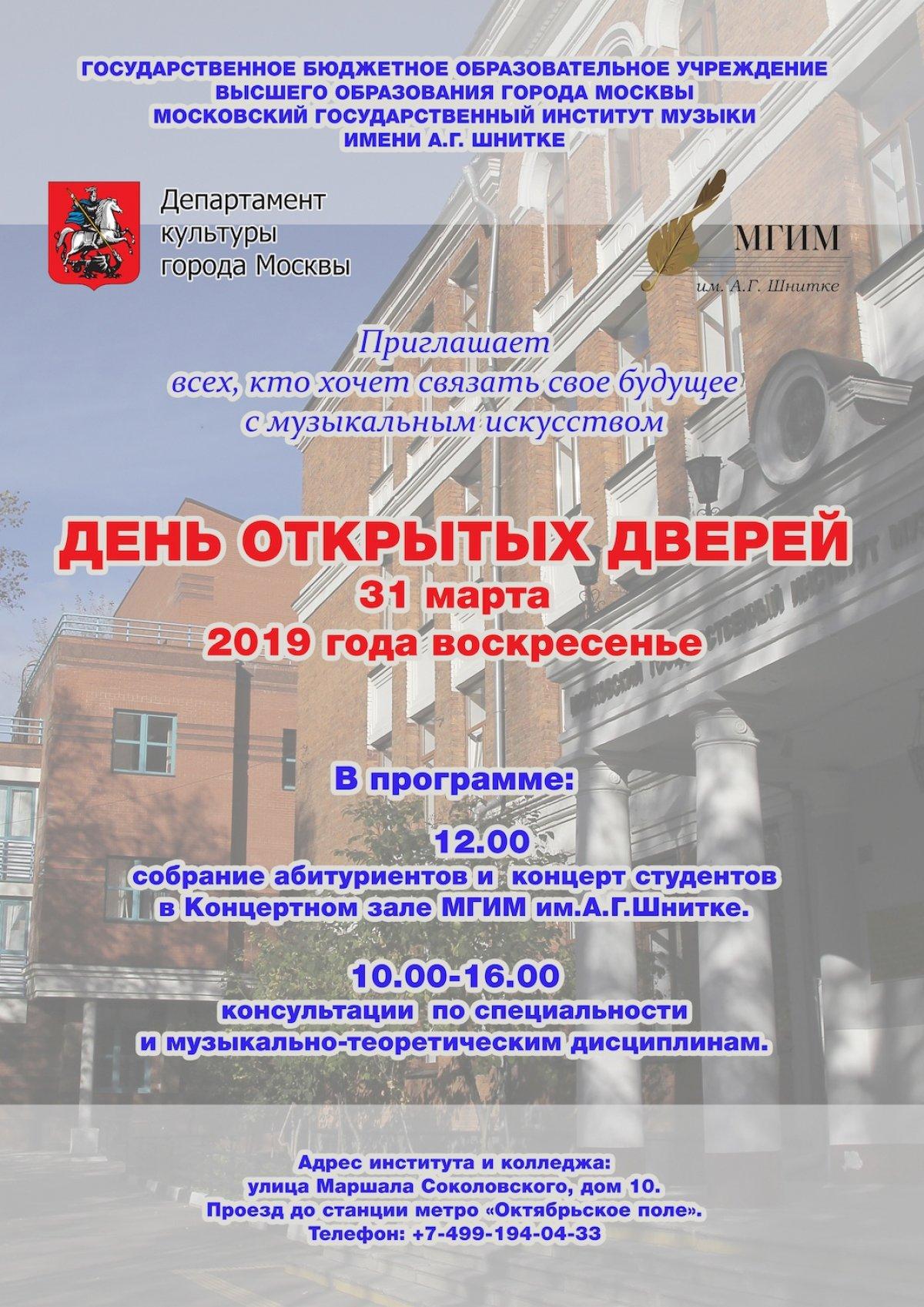 Московский государственный институт музыки имени А.Г. Шнитке приглашает 31 марта 2019 года всех, кто хочет связать свое будущее с музыкальным искусством на День открытых дверей