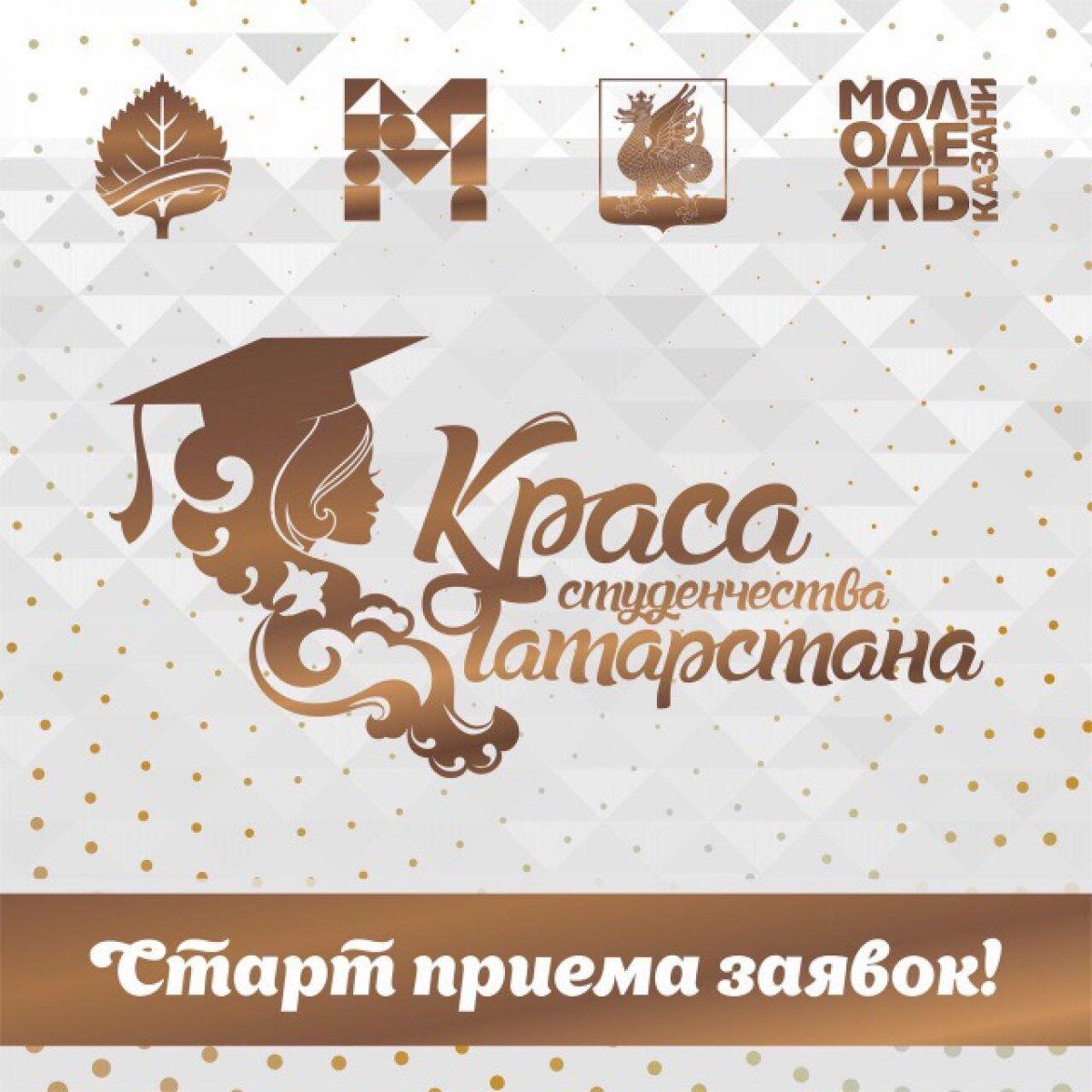 Самые яркие и талантливые, самые умные и смелые, самые-самые лучшие студентки Казани!
