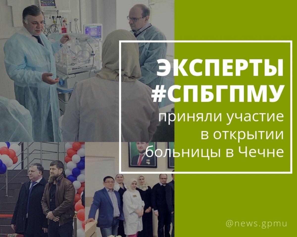 7 марта команда экспертов посетила город Грозный ()