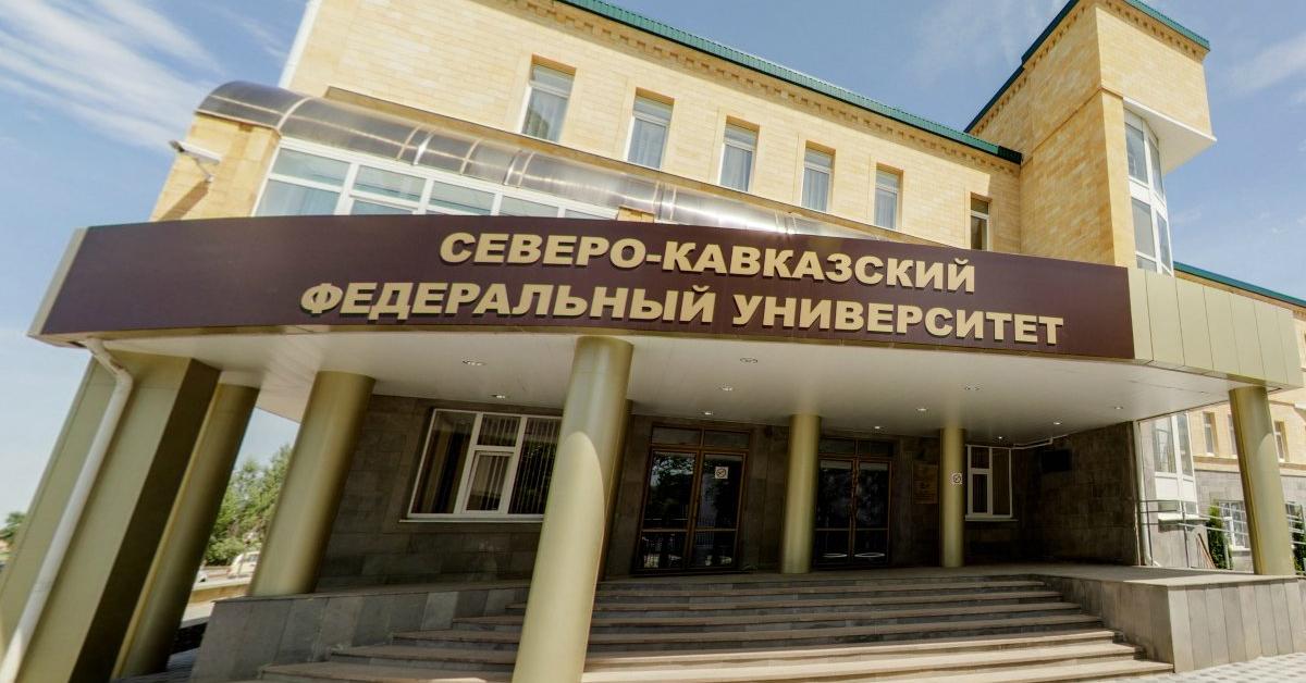 В СКФУ сменится ректор
