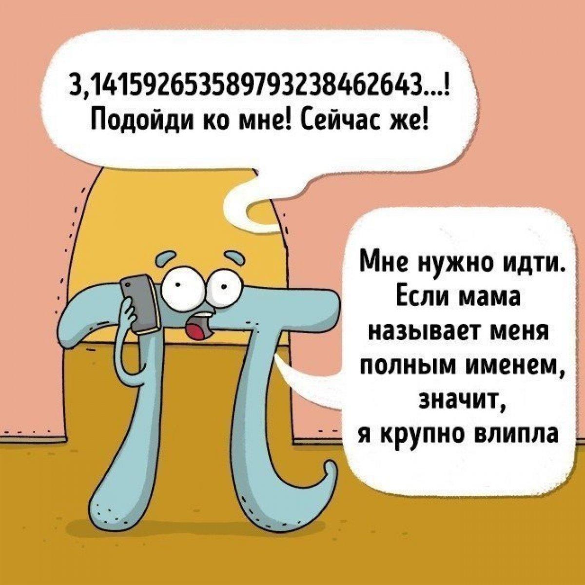 Физика в картинках с юмором
