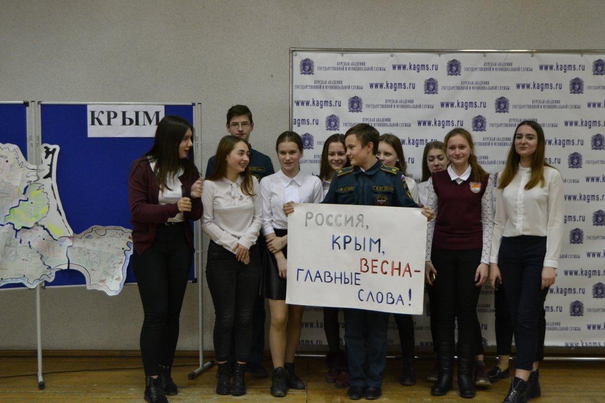 «Россия - Крым: история и современность»