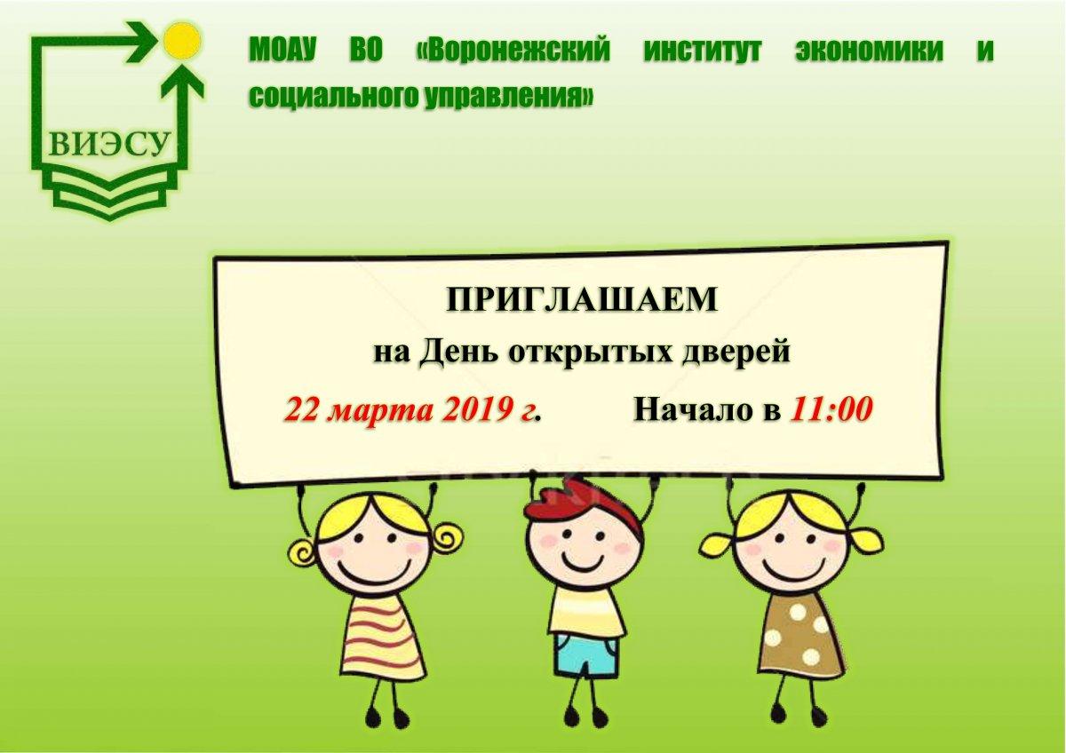 22 марта 2019 года Воронежский институт экономики и социального управления проводит День открытых дверей. Приглашаются все желающие