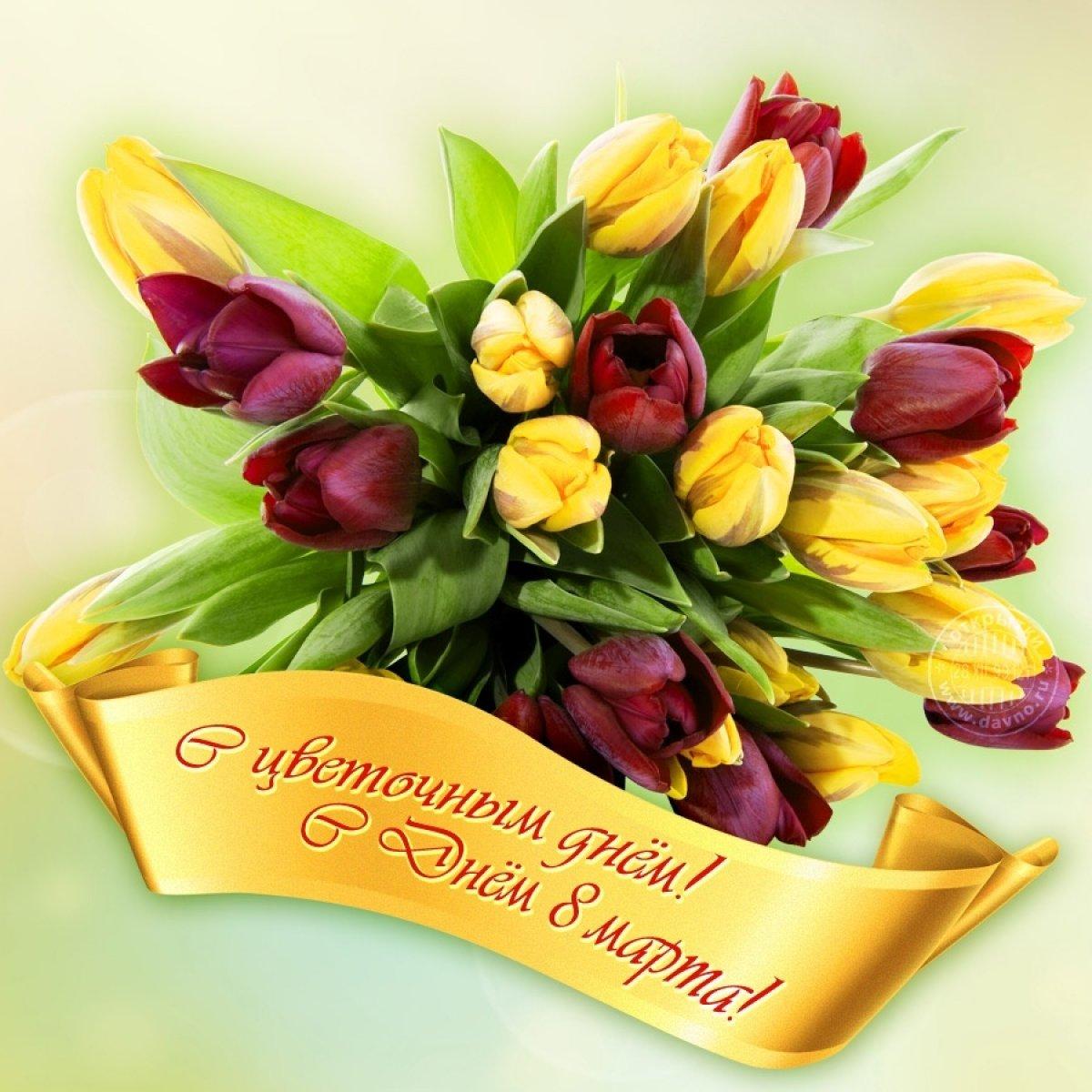 Поздравления с 8 марта цветами