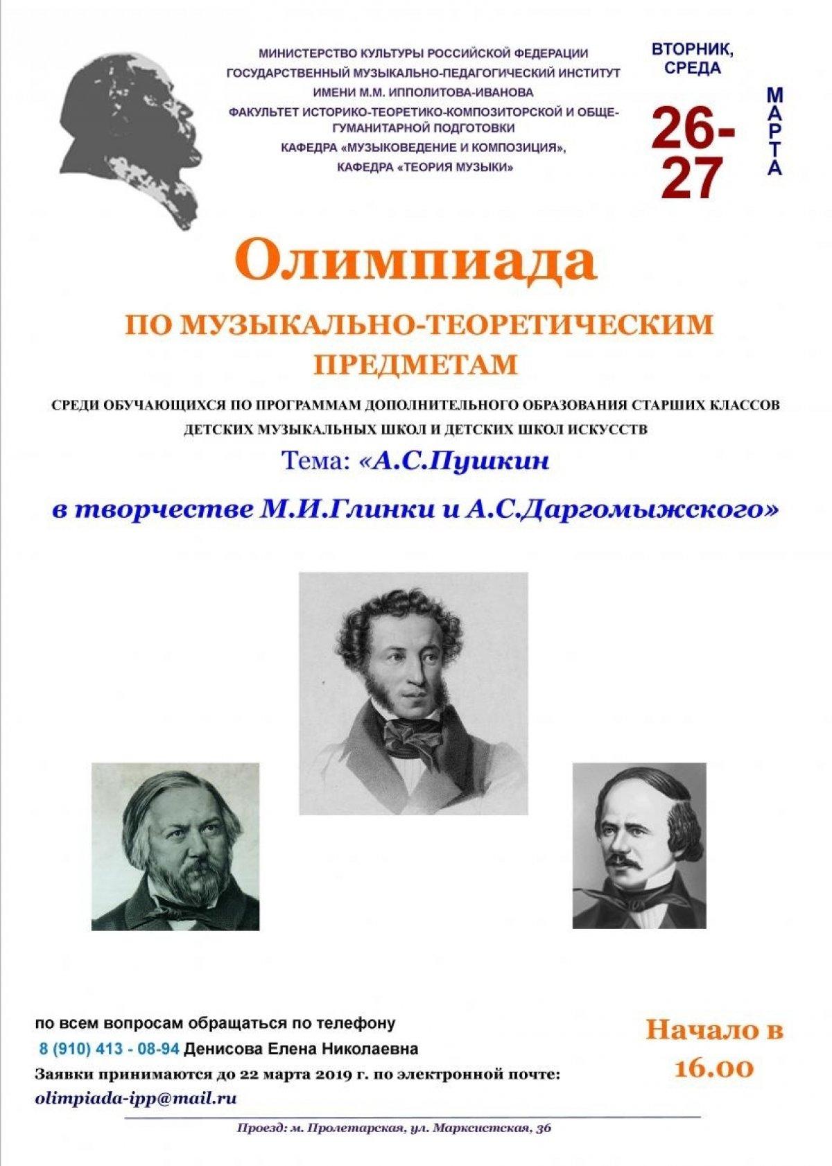 Приглашаем юных музыкантов на олимпиаду в ГМПИ им. М. М. Ипполитова-Иванова!