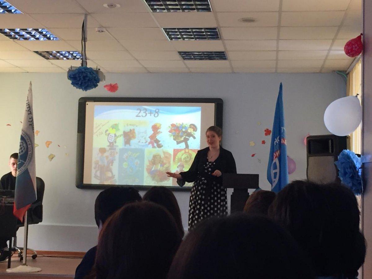 Мероприятие под таким интересным названием состоялось в честь Дня защитника Отечества и Международного Женского Дня в Институте туризма и гостеприимства 6 марта, 2019 года.