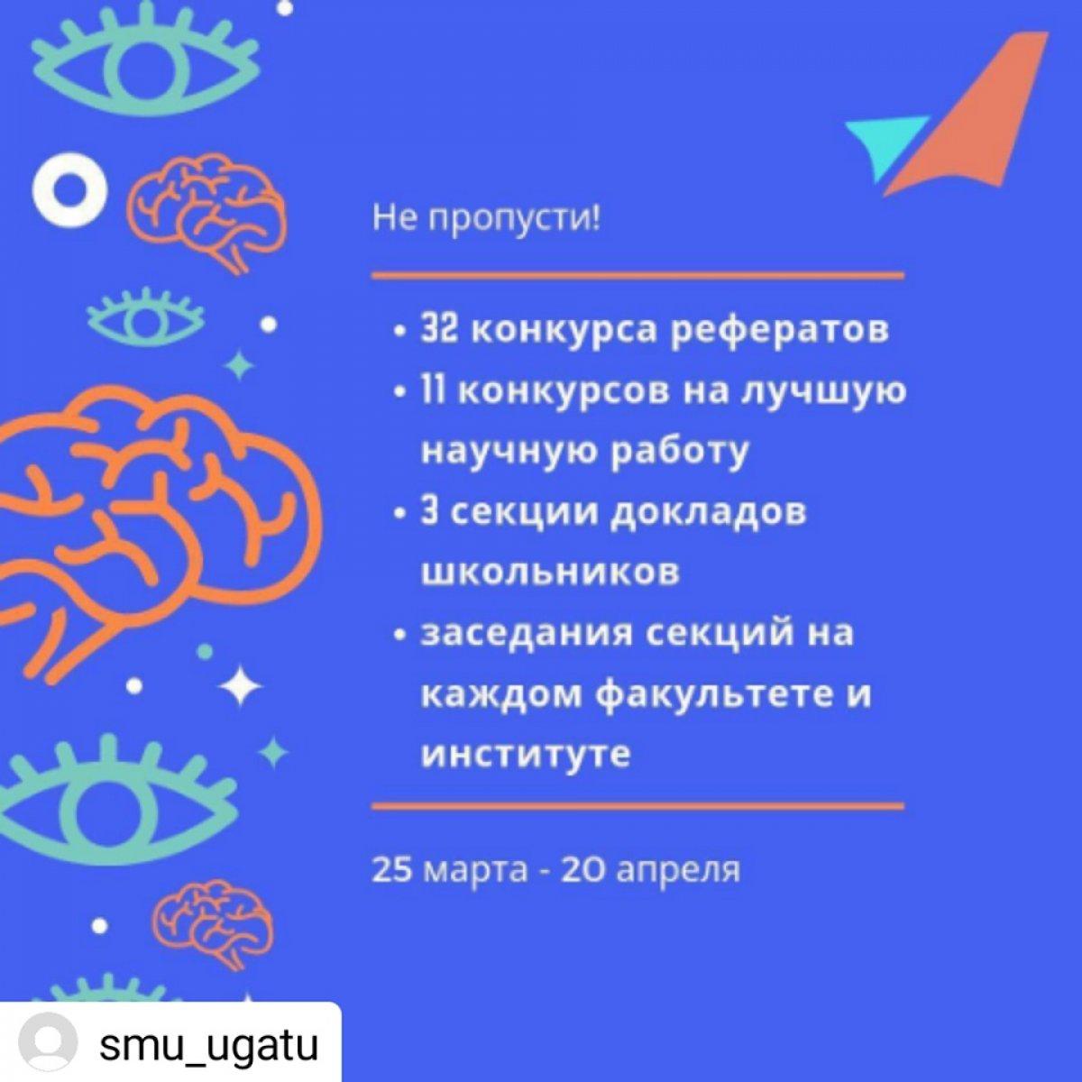 УГАТУ как центр студенческой науки