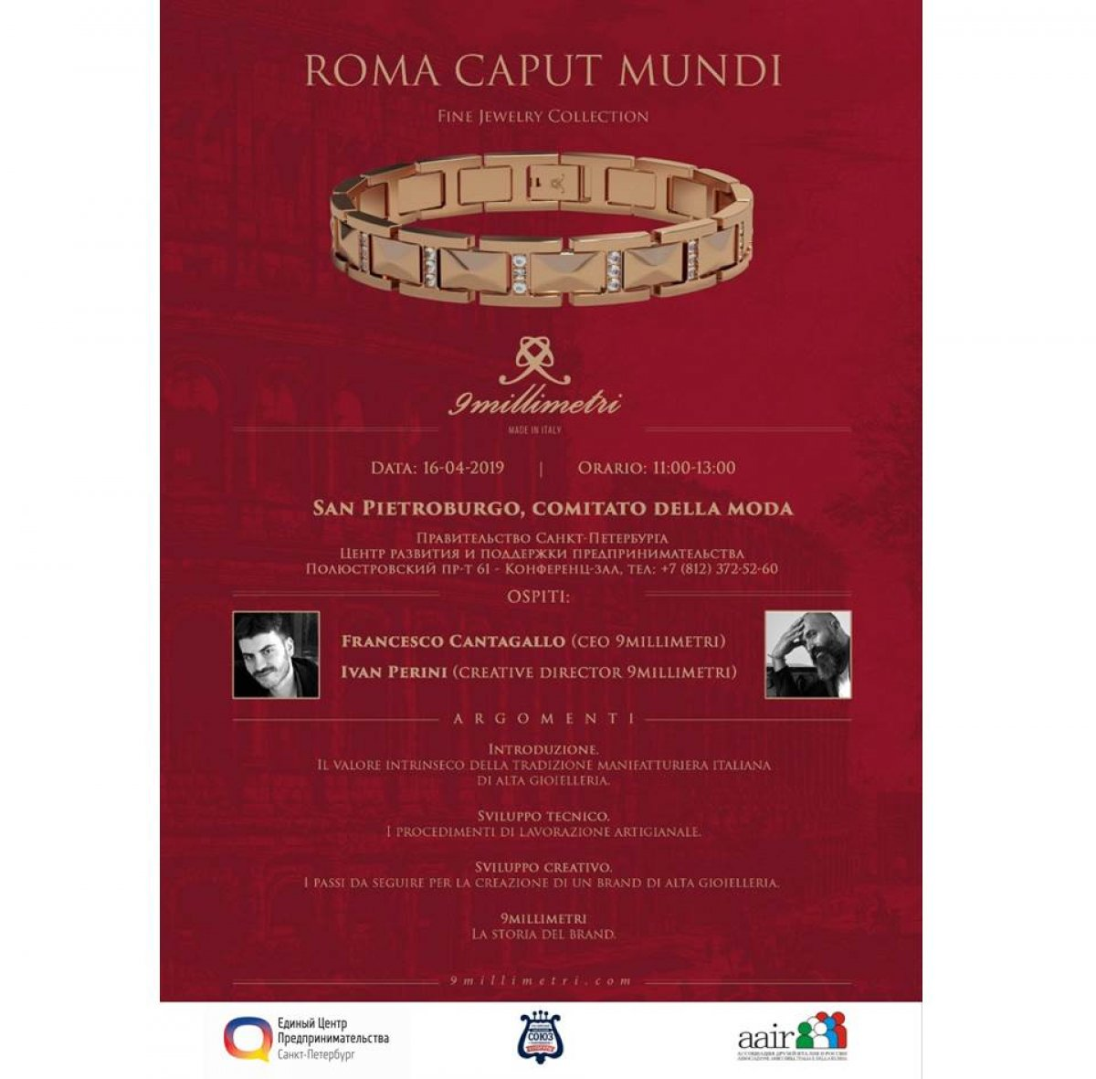 """Семинар """"Итальянское ювелирное искусство"""" и презентация высокой ювелирной марки «9 миллиметров»"""