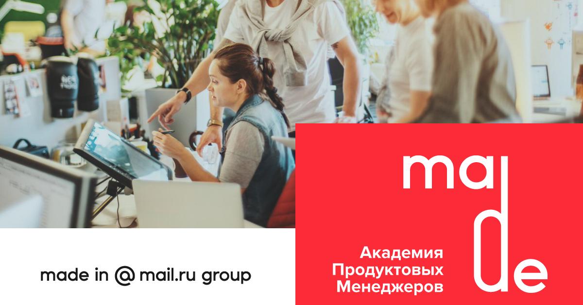 Mail запускает Академию продуктовых менеджеров