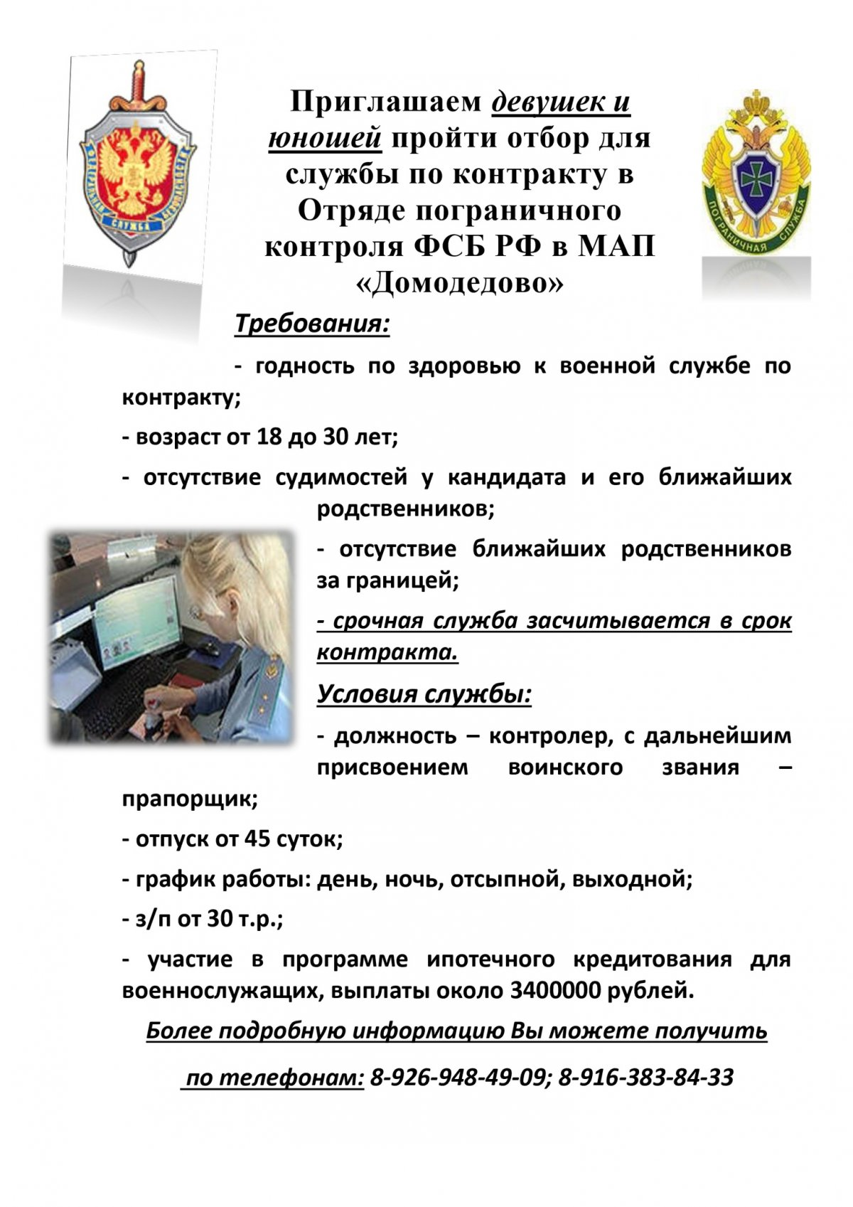 Отряд пограничного контроля ФСБ России в аэропорту Домодедово проводит отбор студентов на службу по контракту