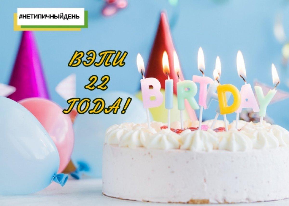 Сегодня довольно - День рождения нашего любимого института!