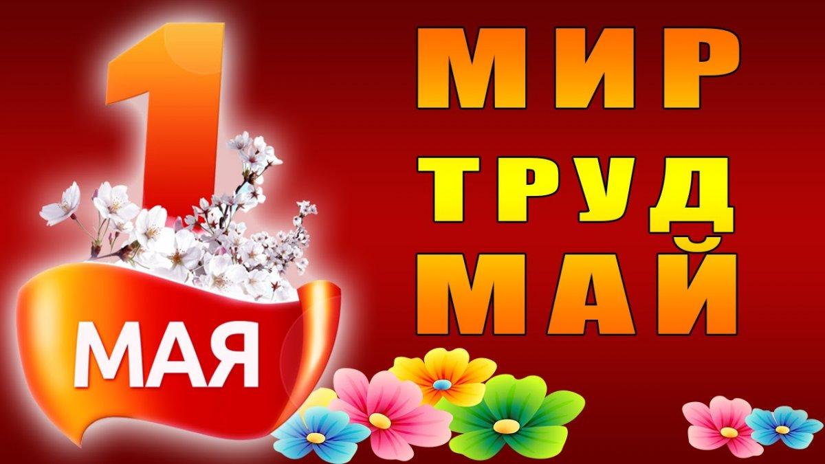 1 Мая 2019 года в городе Нижневартовске пройдёт Первомайская демонстрация, посвященная Дню Весны и Труда