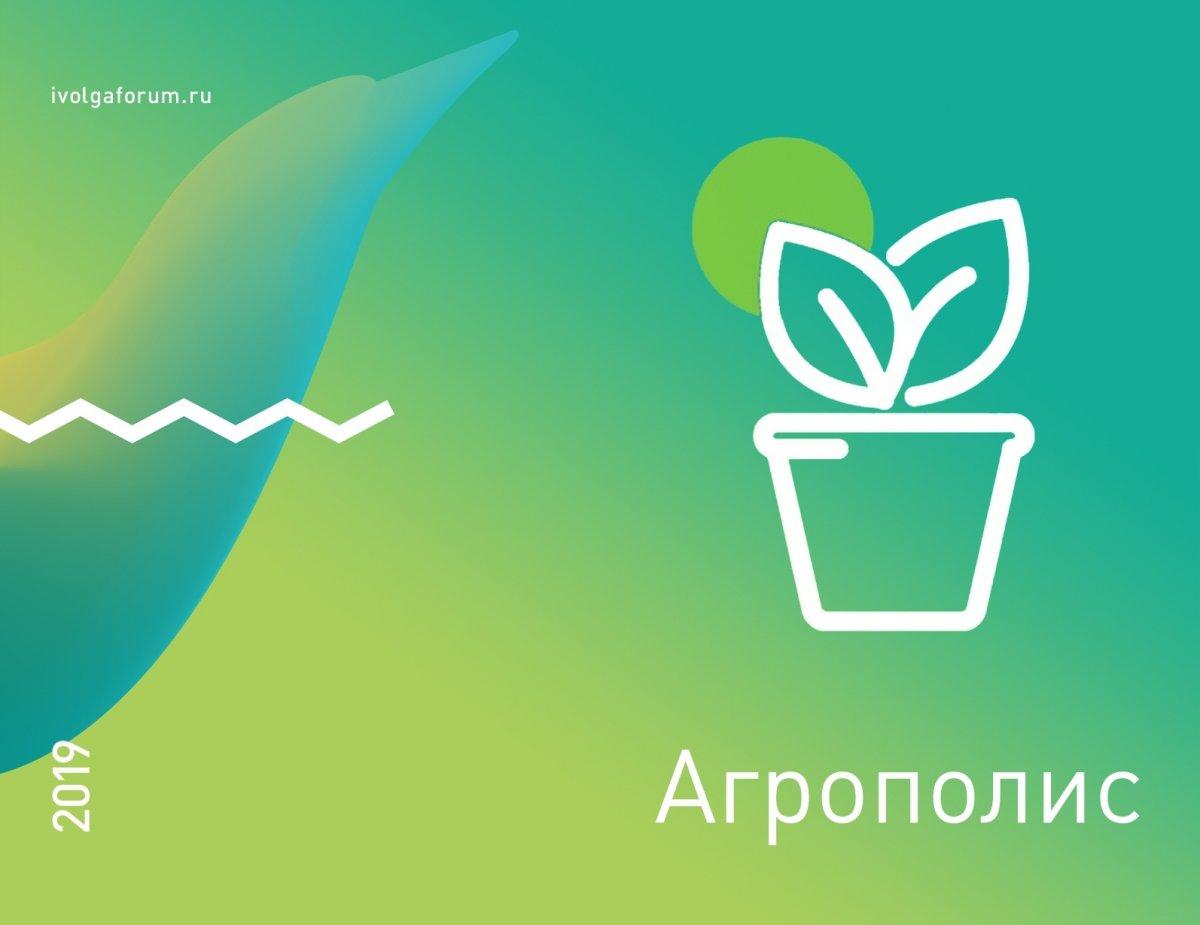 Для любителей всего живого и натурального — новая смена iВолги с уклоном на сельское хозяйство под названием «Агрополис». 🍃