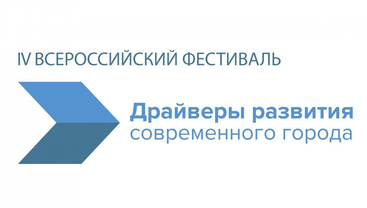КОНКУРС от ГБУ «Мосстройинформ» в рамках IV Всероссийского Фестиваля «ДРАЙВЕРЫ РАЗВИТИЯ СОВРЕМЕННОГО ГОРОДА»