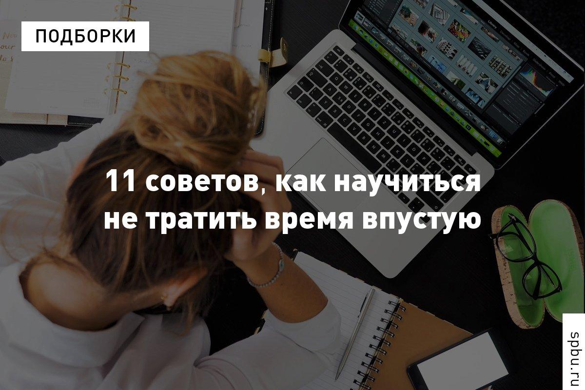 Небанальные советы по тайм-менеджменту от выпускницы , писательныицы Ксении Букши (особенно полезны перед экзаменами): https://vk.cc/7fUxu4