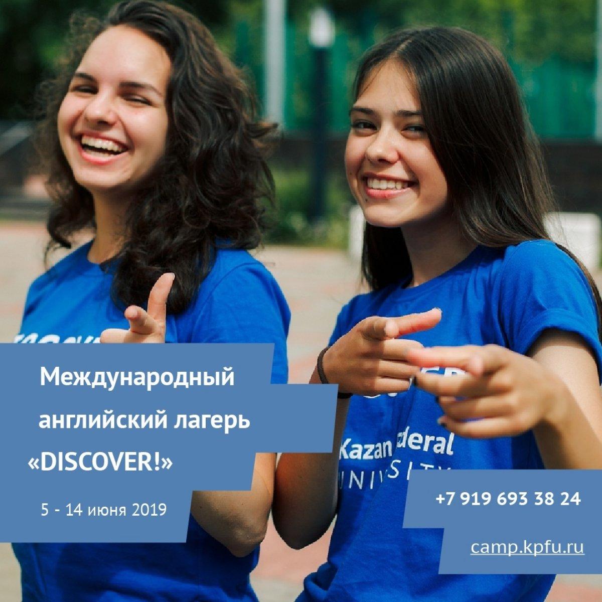"""Сегодня — 20 мая, а это значит настал момент розыгрыша футболок с надписью «Казанский университет» от Лагеря английского языка """"DISCOVER KFU"""", и победителями становятся:"""