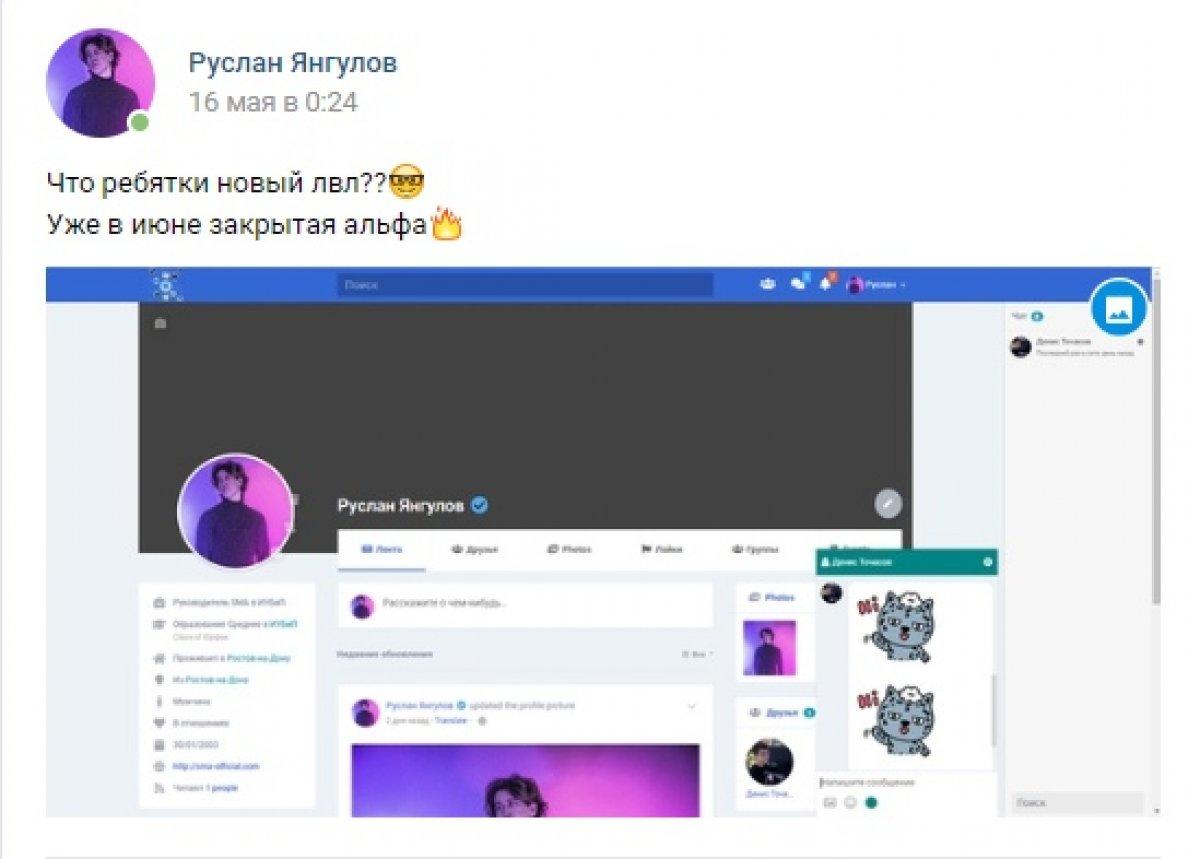🌐Руководитель SMA Руслан Янгулов опубликовал на свой странице скриншот студенческой соц.сети которая сейчас находится в разработке.