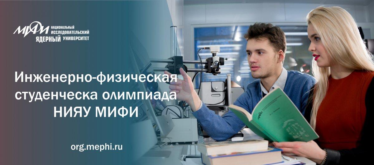 Инженерно-физическая олимпиада НИЯУ МИФИ