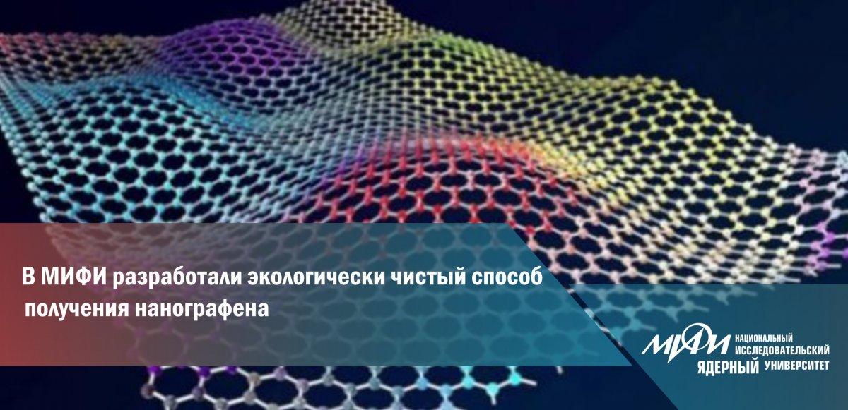 Сотрудники лаборатории нано-биоинженерии НИЯУ МИФИ вместе с коллегами из Бразилии разработали экологически чистый способ получения графеновых наночастиц для использования в медицине