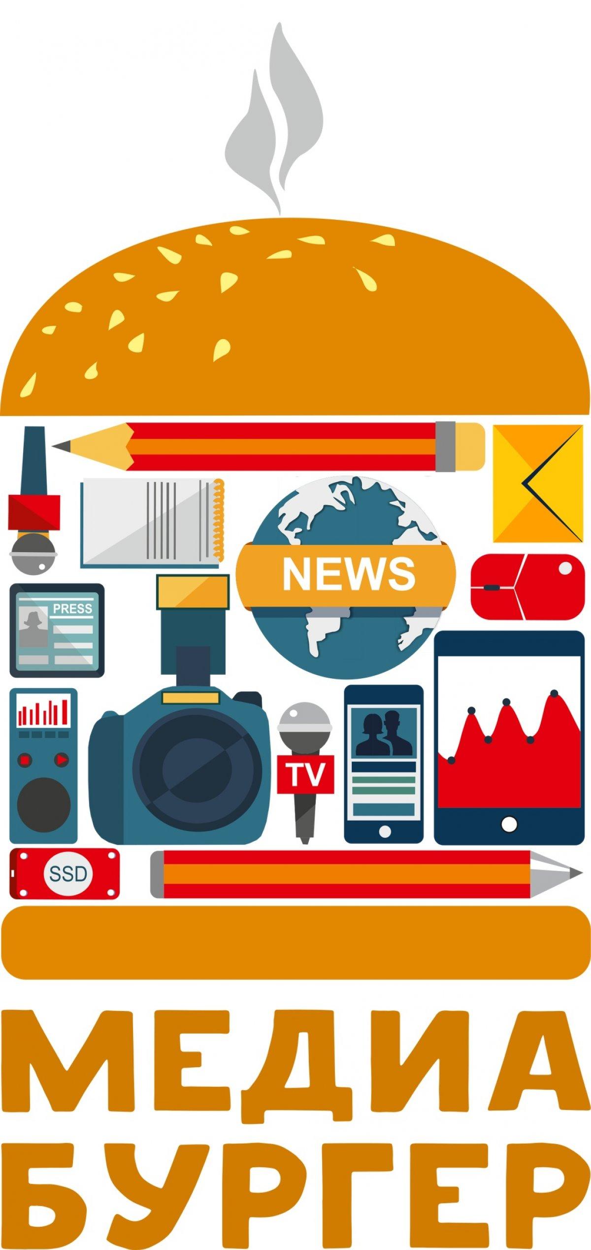 ‼Мы думаем, что все заметили, как активно развиваются новостные и информационные каналы . Поэтому, многим может быть интересен конкурс для молодых журналистов «Медиабургер»