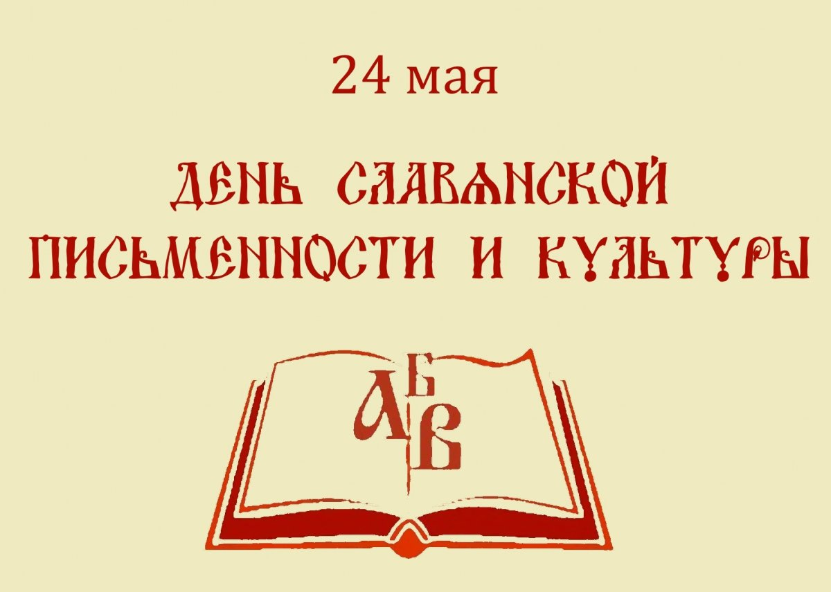 24 мая отмечается День славянской письменности и культуры!