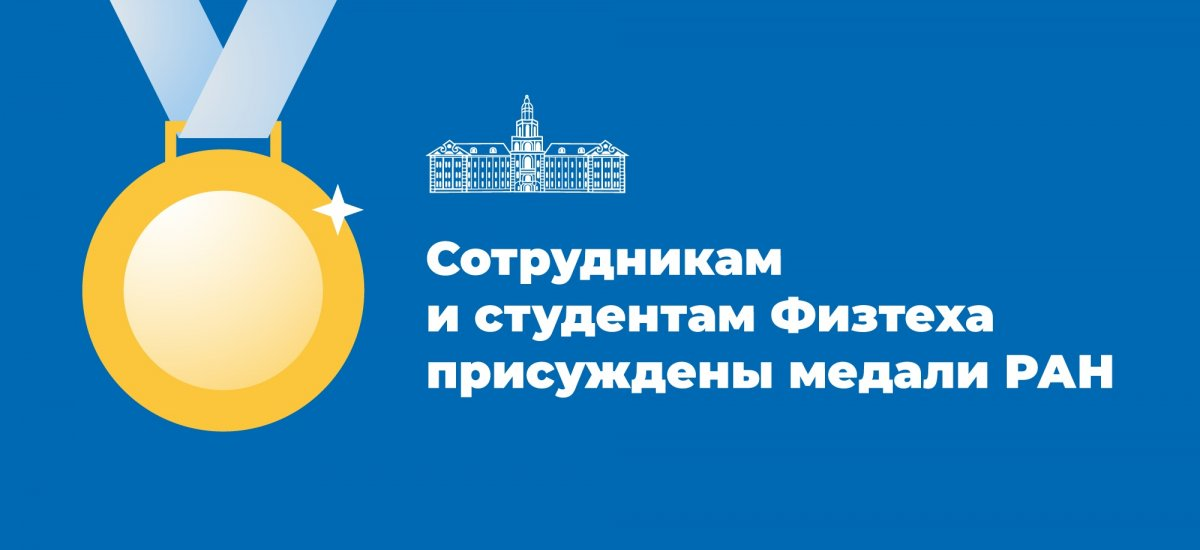 🏅Российская академия наук присудила медали и премии восьмерым молодым ученым и студентам МФТИ!