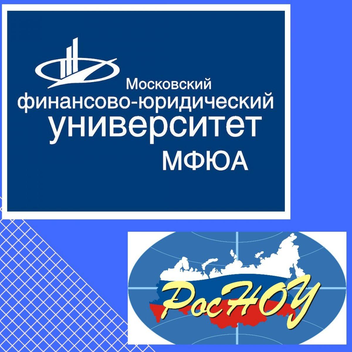 Сотрудничество МФЮА-РосНоу