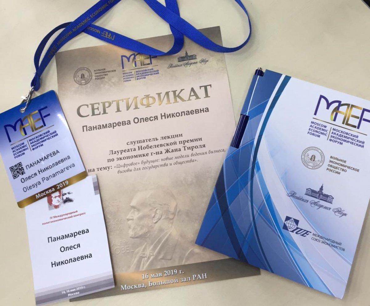 14 мая и 16 мая 2019 г. в г. Москва состоялась в рамках Четвертого Международного