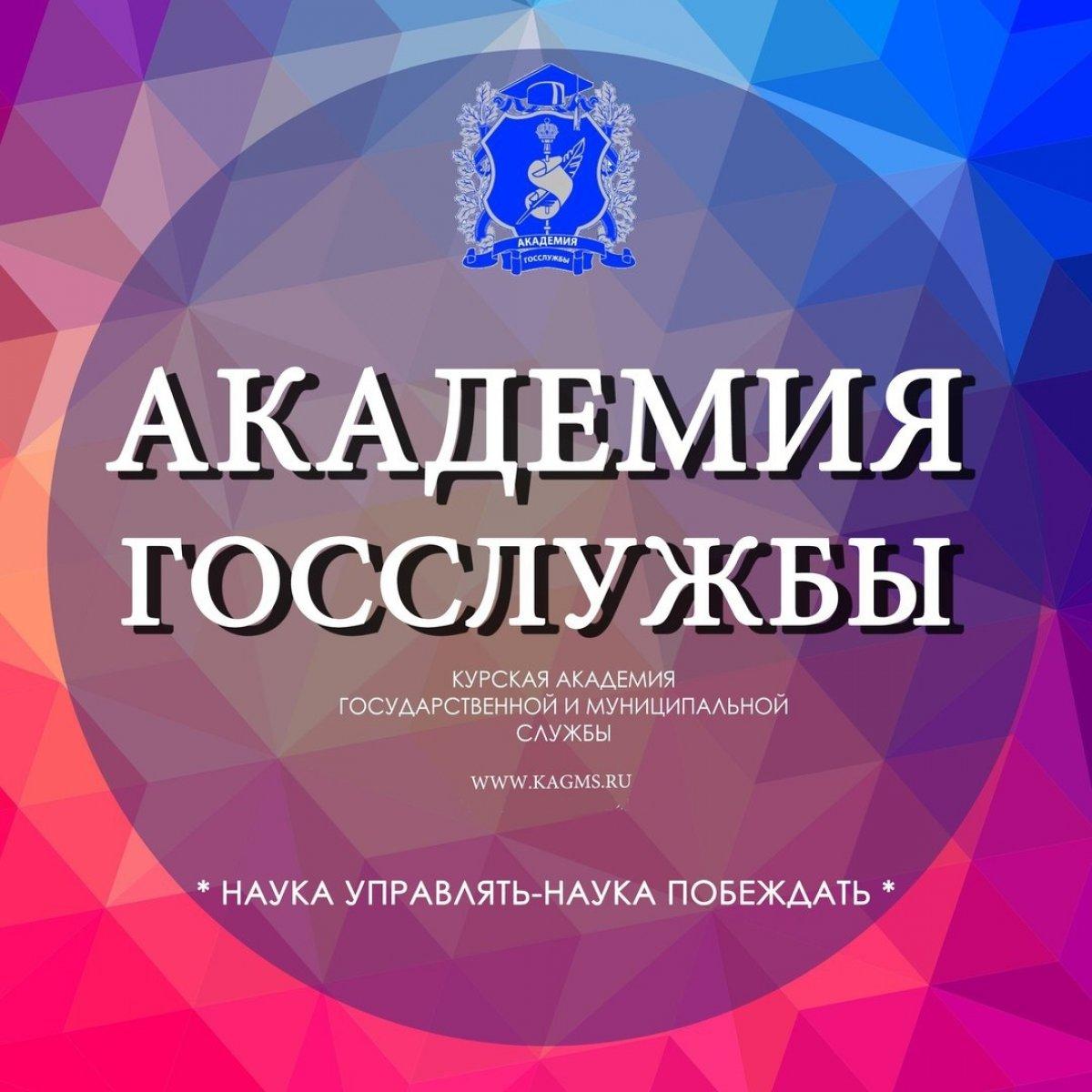 📚Сдал ЕГЭ? Молодец! Получай аттестат и приходи в Курскую академию государственной и муниципальной службы!
