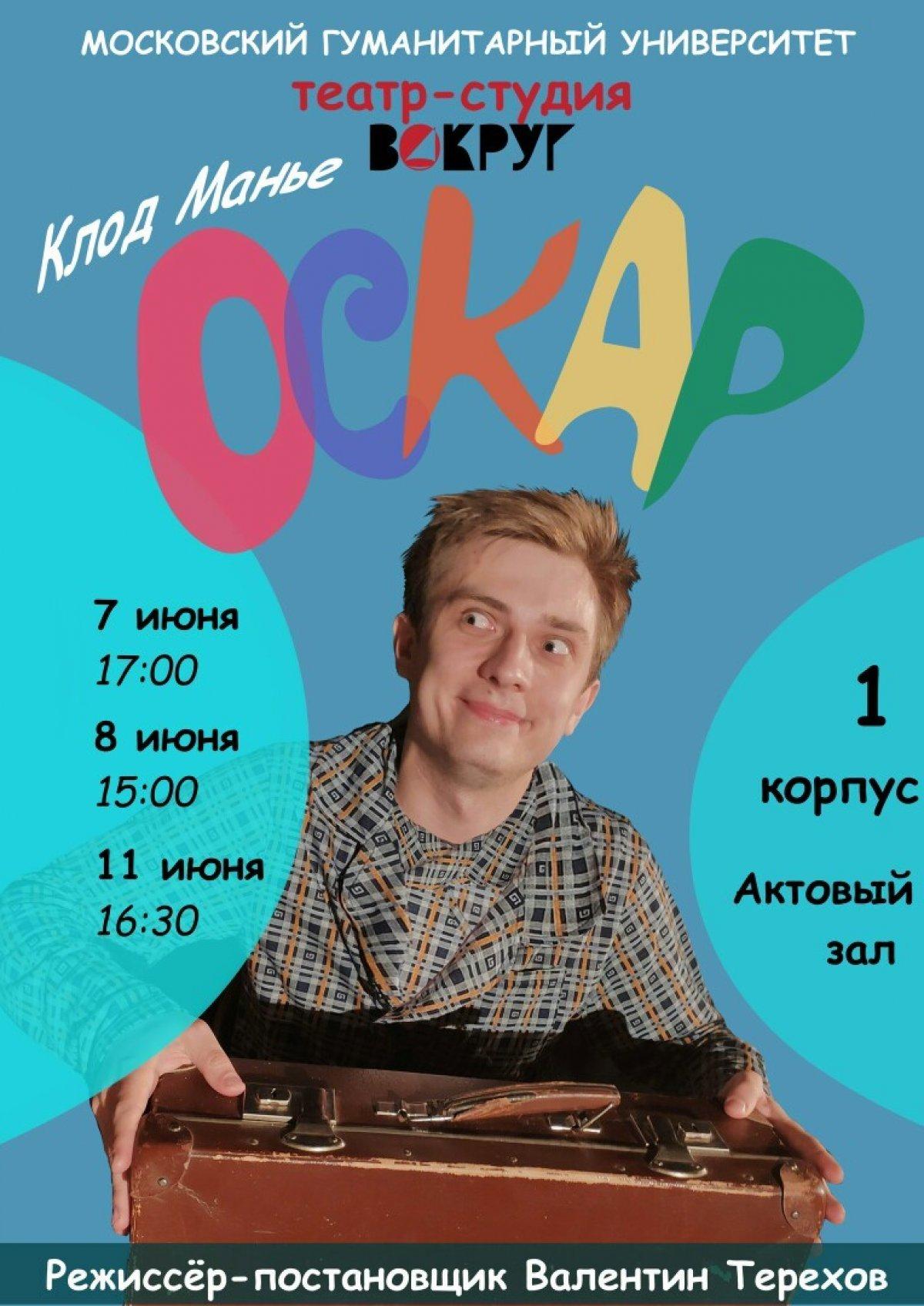 """Друзья! Вот и подходит к концу 8 сезон. Заключительный спектакль театра-студии """"Вокруг"""" ! Сегодня приглашаем вас на комедию Клода Манье """"Оска́р""""!"""