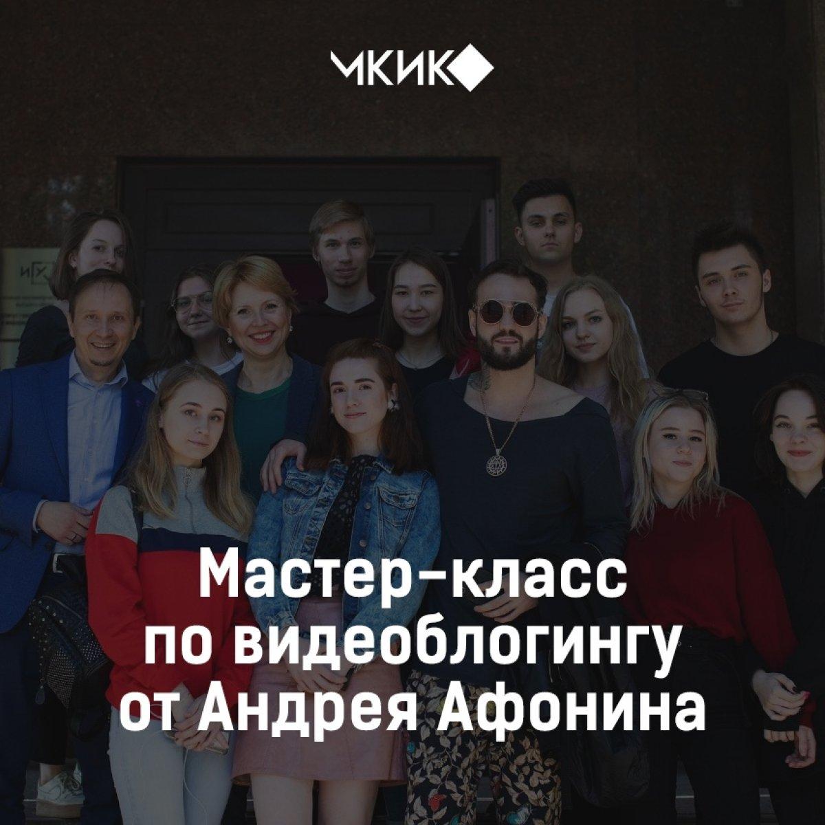 Андрей Афонин, наш выпускник, создатель популярного YouTube-канала Афоня TV, провел мастер-класс в МКИК.