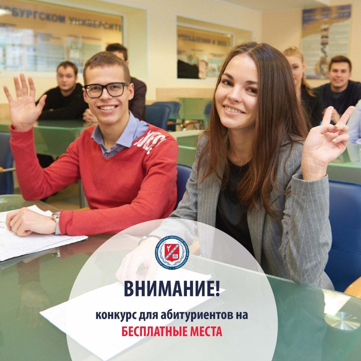 Санкт-Петербургский университет технологий управления и экономики ежегодно объявляет конкурс на бесплатные места